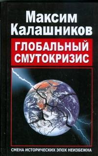 Калашников М. - Глобальный Смутокризис обложка книги