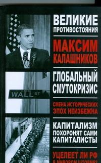 Глобальный Смутокризис обложка книги