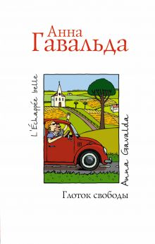 Гавальда Анна - Глоток свободы обложка книги