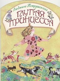 Петрушевская Л. - Глупая принцесса обложка книги