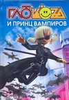 Гурова А. - Глюк'оza и принц вампиров обложка книги