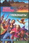 Леженда В. - Глюконавты' обложка книги