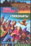 Глюконавты обложка книги