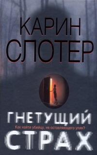 Слотер К. - Гнетущий страх обложка книги
