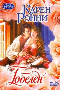 Рэнни К. - Гобелен обложка книги