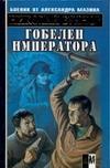Буянов Н. - Гобелен императора обложка книги