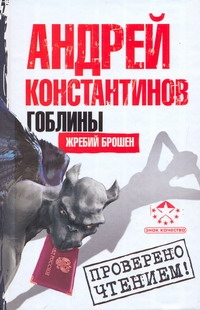Константинов Андрей - Гоблины. Жребий брошен обложка книги