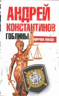 Константинов Андрей - Гоблины. Пиррова победа обложка книги