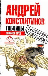 Константинов Андрей - Гоблины. Сизифов труд обложка книги