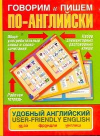 - Говорим и пишем по-английски. Удобный английский. User-friendly English обложка книги