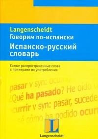 Руиц Е. - Говорим по-испански. Испанско-русский словарь обложка книги