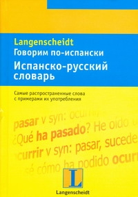 Говорим по-испански. Испанско-русский словарь Руиц Е.