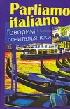Буэно Т. - Говорим по-итальянски обложка книги