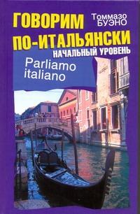 Говорим по-итальянски. Начальный уровень обложка книги