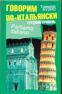 Говорим по-итальянски. Средний уровень обложка книги