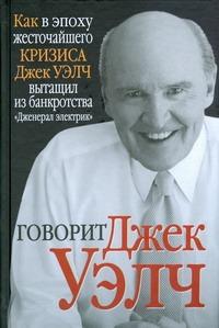 Лоу Д. - Говорит Джек Уэлч обложка книги
