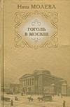Молева Н.М. - Гоголь в Москве, или Нераскрытые тайны старого дома обложка книги