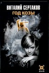 Сертаков В. - Год Козы обложка книги
