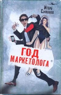 Симонов И.Л. Год маркетолога игорь можейко 1185 год
