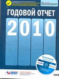 Верещака В.В. - Годовой отчет. 2010 от журналаАктуальная бухгалтерия+ CD-диск обложка книги