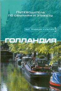 Бакланд Шерил - Голландия обложка книги