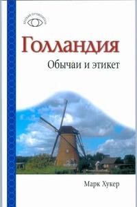 Хукер Марк - Голландия. Обычаи и этикет обложка книги