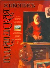 Жабцев В.М. - Голландская живопись обложка книги