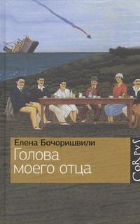 Бочоришвили Е. - Голова моего отца обложка книги
