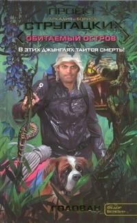 Березин Ф.Д. - Голован обложка книги