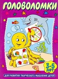 Головоломки. Для развития творческого мышления детей 3-5 лет Губанова Г.Н.