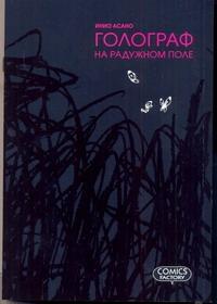 Асано Инио - Голограф на Радужном поле обложка книги