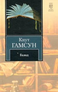 Гамсун К. - Голод обложка книги