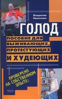 Никитенко В.Н. - Голод. Пособие для выживающих, протестующих и худеющих обложка книги