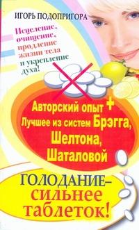 Подопригора Игорь - Голодание - сильнее таблеток ! Исцеление, очищение, продление жизни тела и укреп обложка книги