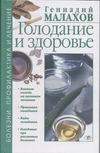 Голодание и здоровье обложка книги