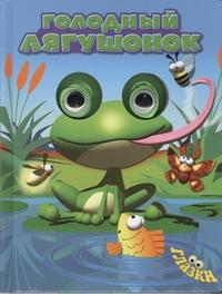 Тоуви П - Голодный лягушонок обложка книги