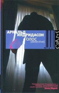 Индридасон Арнальд - Голос обложка книги