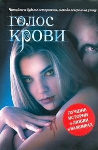 . - Голос крови обложка книги