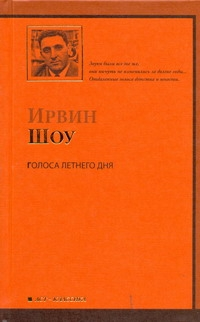 Шоу И. - Голоса летнего дня обложка книги