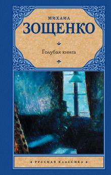Голубая книга обложка книги