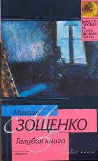 Голубая книга Зощенко М.М.