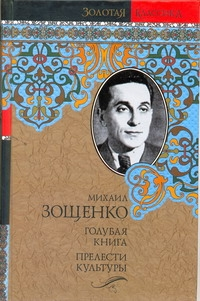 Зощенко М.М. - Голубая книга. Прелести культуры обложка книги