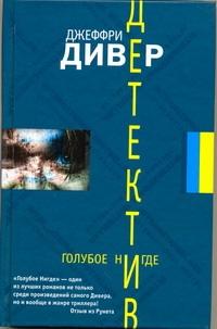 Дивер Д. - Голубое Нигде обложка книги