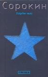 Голубое сало Сорокин В.Г.
