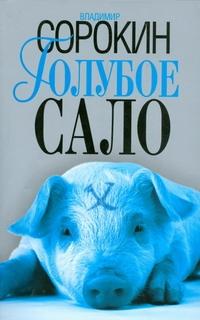 Сорокин В.Г. - Голубое сало обложка книги