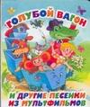 Бордюг С.И. - Голубой вагон и другие песенки из мультфильмов обложка книги