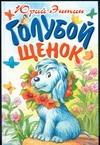 Голубой щенок обложка книги