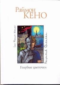 Кено Раймон - Голубые цветочки обложка книги