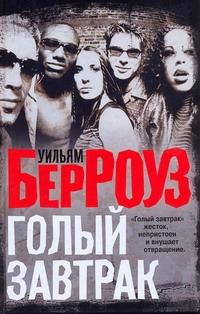 Берроуз У. - Голый завтрак обложка книги