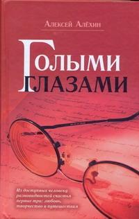 Алехин А.Д. - Голыми глазами обложка книги